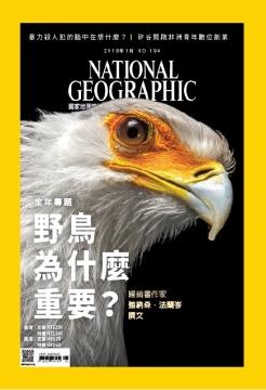 NATIONAL GEOGRAPHIC 國家地理雜誌 第194期 1月號 2018