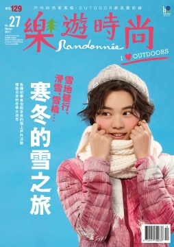 樂遊時尚 Randonnee 第27期