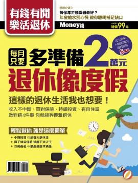 MONEY錢 :有錢有閒 樂活退休
