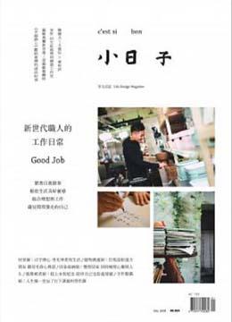 小日子享生活誌-月刊 第69期