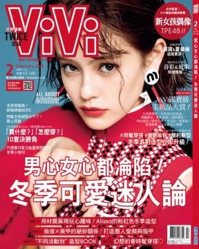 VIVI唯妳時尚國際中文版-月刊 第143期