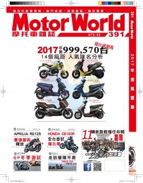 MotorWorld 摩托車雜誌