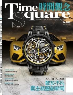 Time Square 時間觀念 第168期 1-2月年節合刊號 2018