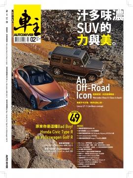 車主 AUTO DRIVER(月刊) 第259期