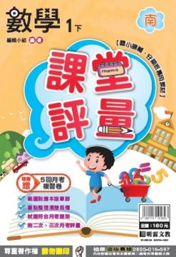 明霖國小課堂評量:數學(1下)南版(106學年)