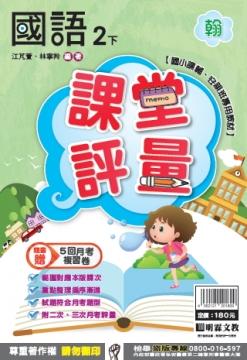 明霖國小課堂評量:國語(2下)翰版(106學年)