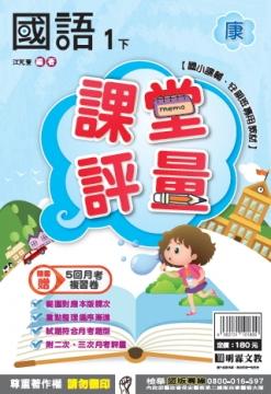 明霖國小課堂評量:國語(1下)康版(106學年)