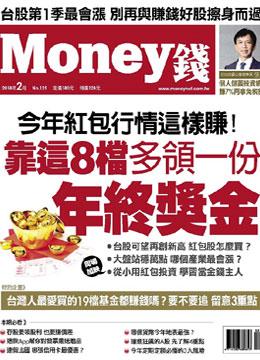 MONEY錢-月刊 第125期 2月號 2018