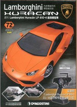 藍寶堅尼颶風遙控模型車(Lamborghini Huracan) 第72期
