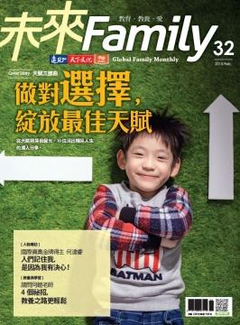 未來Famity 第32期 2月號 2018