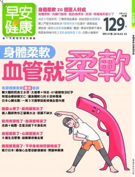 早安健康專刊 - 身體柔軟 血管就柔軟