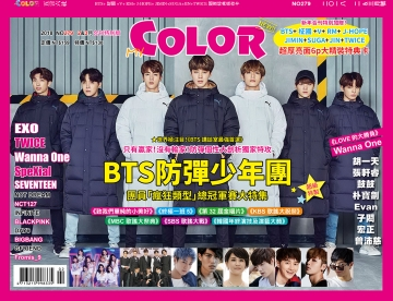 MY COLOR五言六社-月刊 第279期 2-3月合刊號 2018