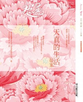 魅麗 Amazing 第125+126期 2-3月合刊號 2018