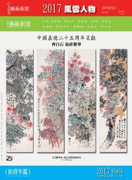 CANS藝術新聞 第241期+當代藝術新聞 第157期(2月號/二冊合售)