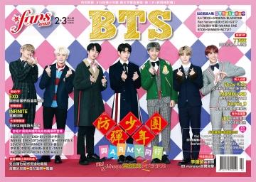 fans 粉絲誌 第153期 2-3月合刊號 2018