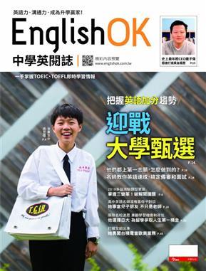 今周刊特刊: English OK - 把握英語加分趨勢 迎戰大學甄選