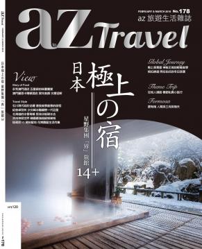 az旅遊生活 第178期 2+3月合刊號 2018