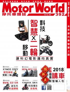 MotorWorld 摩托車雜誌 第392期 3月號 2018