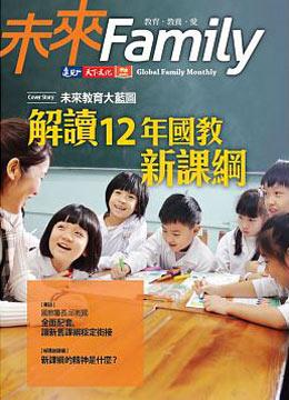 未來Family:解讀12年國教新課綱