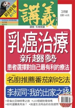 講義-月刊 第201803期