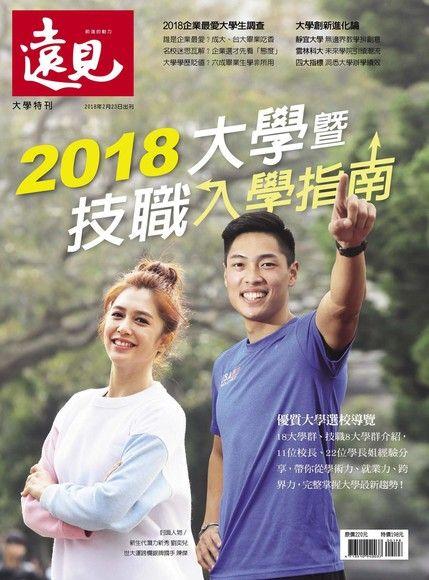 遠見專刊-2018大學暨技職入學指南