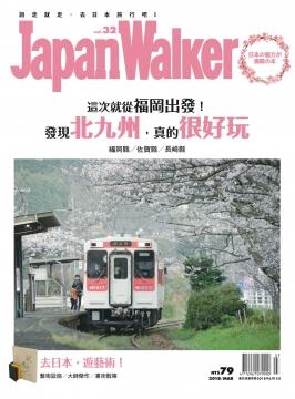 Japan Walker 第32期 3月號 2018