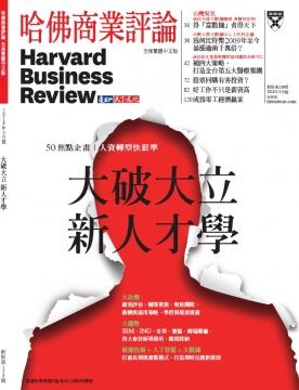 哈佛商業評論 第139期 3月號 2018