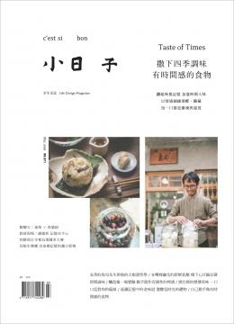 小日子享生活誌 第71期 3月號 2018