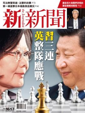 新新聞周刊 第1617期(2018/03/01)