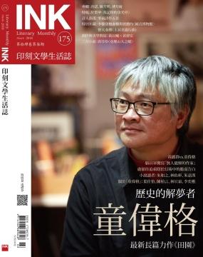 INK印刻文學生活誌 第175期 3月號 2018
