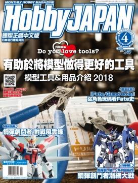 HOBBY JAPAN國際中文版 第87期 4月號 2018