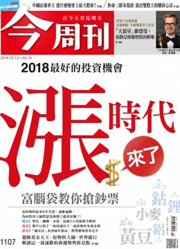 今周刊 第1107期(2018/03/08)