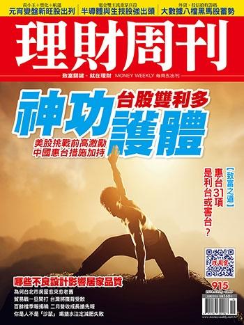 理財周刊 第915期(2018/03/09)