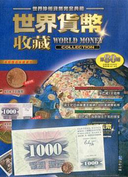 世界貨幣收藏 第80期