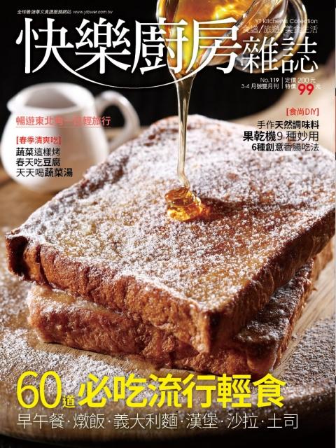 快樂廚房雜誌 第119期