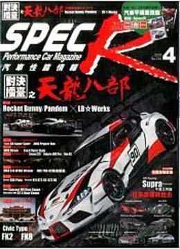Taiwan Motor超越車訊 第270期
