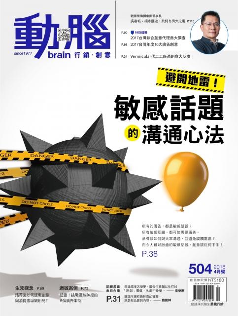 動腦雜誌 第504期
