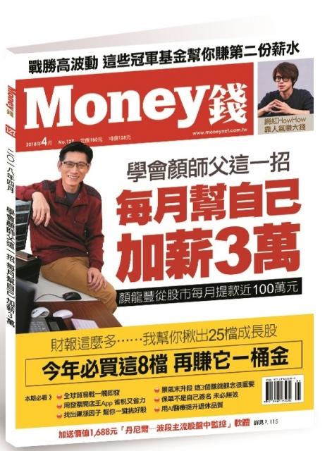 Money錢 第127期