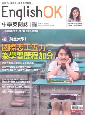 今周刊特刊:English OK - 國際志工五力 為學習歷程加分