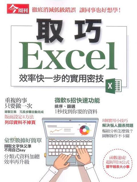 今周刊特刊:取巧Excel