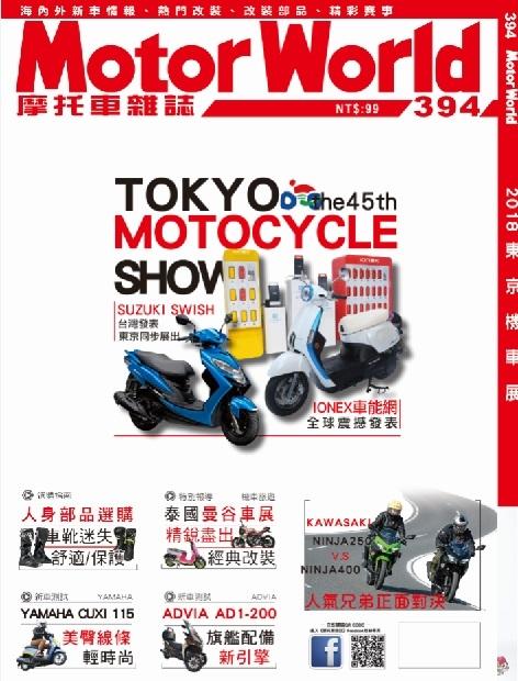 MotorWorld 摩托車雜誌 第394期