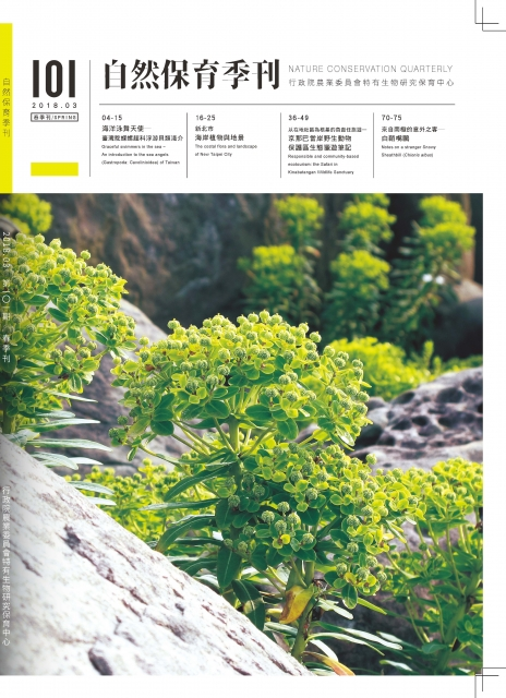 自然保育 第101期 春季號