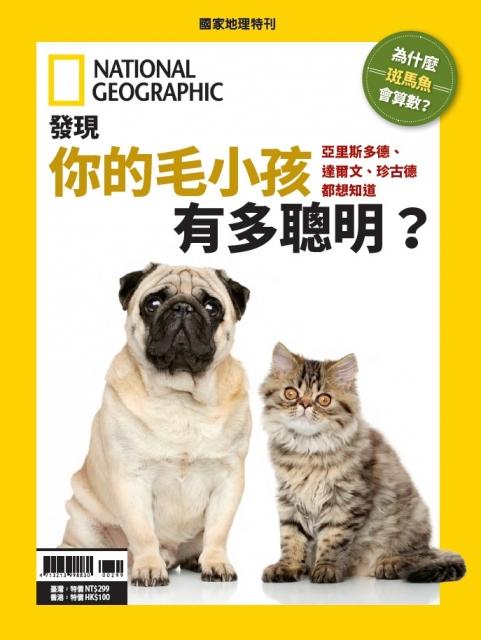 國家地理雜誌特刊:發現 你的毛小孩有多聰明