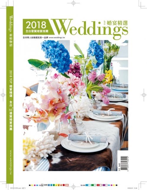 Weddings新娘物語:2018 TOP婚宴精選