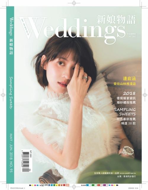 Weddings新娘物語 第95期
