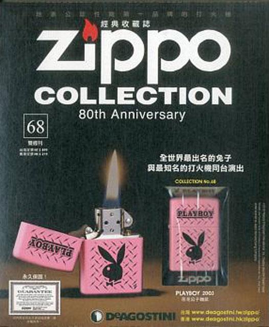 Zippo經典收藏誌 第68期