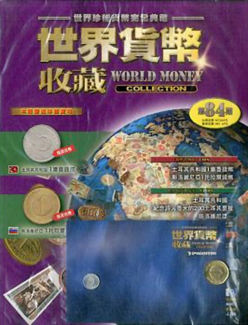 世界貨幣收藏 第84期