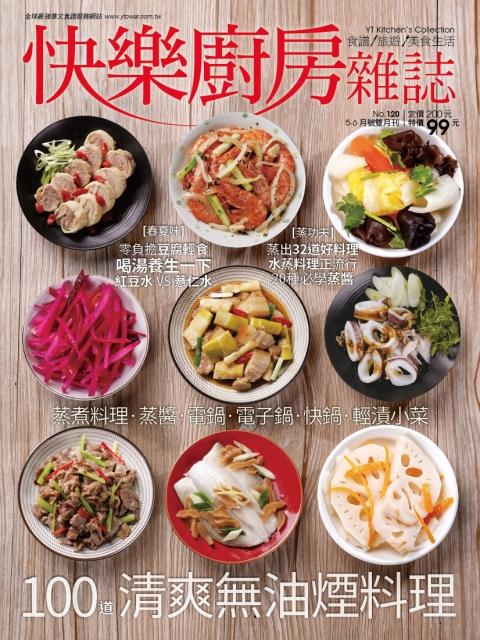 快樂廚房雜誌 第120期