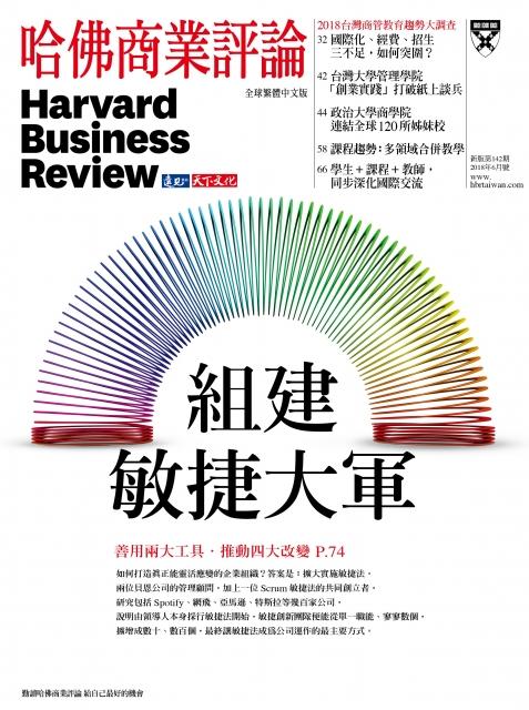 哈佛商業評論 第142期