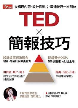 今周刊特刊:TED×簡報技巧